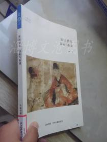 华夏文库·儒学书系:家国情怀·儒家与家谱·