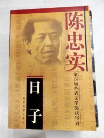 LA4008180 日子--第四届茅盾文学奖获得者(一版一印)