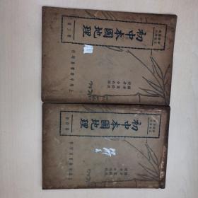 (民国初中教科书)初中地理 第三册 第四册