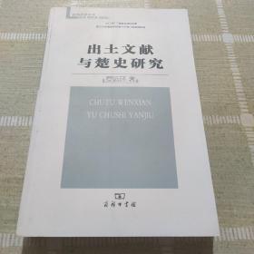 珞珈史文库:出土文献与楚史研究