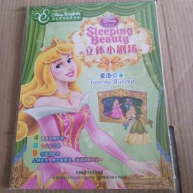 迪士尼英语家庭版·立体小剧场:爱洛公主