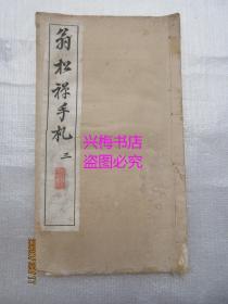 翁松禅手札(三)