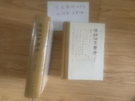 汉语俗字丛考(张涌泉 著 修订本 16开 精装 全一册)