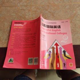 高职国际英语 练习册 2