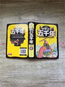 中华上下五千年【内有笔迹】