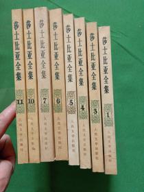莎士比亚全集 人民文学出版社(1,3,4,5,6,7,10,11共计8本合售)【欢迎光临-正版现货-品优价美】