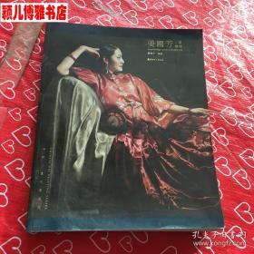 姜国芳(缺版本)