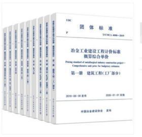 2020版冶金工业建设工程计价标准概算综合单价全9册