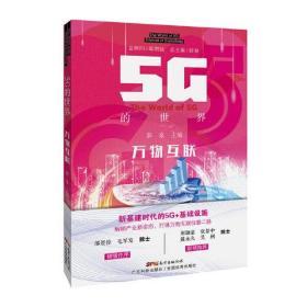 5G的世界 万物互联