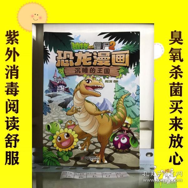 植物大战僵尸2·恐龙漫画 沉睡的王国