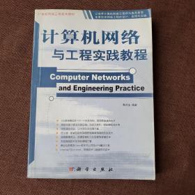 计算机网络与工程实践教程