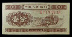1953年壹分纸币有数字长冠号
