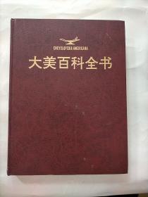 大美百科全书21(少前4张)如图