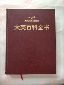 大美百科全书1(少目录一张)如图