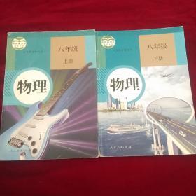 义务教育教科书 八年级 物理上下册 (两本合售) 一套