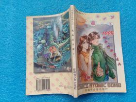 小鬼头丛书之二 漫画原子弹 下 金虹画集 新疆青少年出版社1996年1版1印