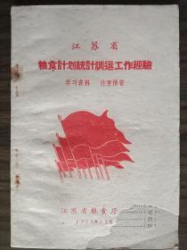 江苏省粮食计划统计调运工作经验