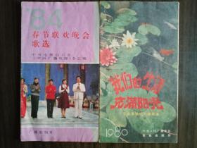 '84春节联欢晚会歌选,我们的生活充满阳光听众喜爱的广播歌曲1980,两册合售