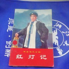 革命现代京剧红灯记文革色彩浓厚