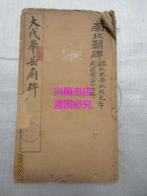 大代华岳庙碑(1925年第八版)——封面有医学博士梁伯强印章