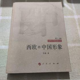 西欧的中国形象