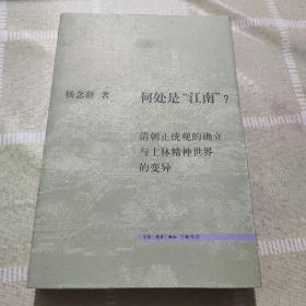 """何处是""""江南""""?:清朝正统观的确立和士林精神世界的变异"""