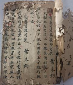 民国13年,跌打损伤草药名医叶荣权手稿绘图穴法超厚一本