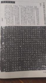 画页(散页印刷品)--书法--北魏镇远将军崔景播墓志铭,楷书七言联(陈邦士)813