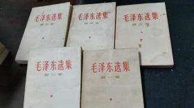 毛泽东选集 第1--5 卷  (见描述)