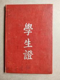 学生证(1959年)