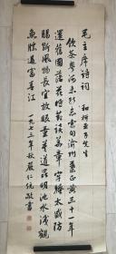 天津书法家协会理事,中国佛教协会理事  津门著名书画家和书画教育家严六符 严老 书法  尺寸 :105*40㎝
