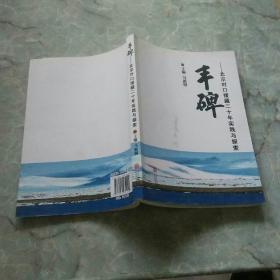 丰碑 : 北京对口援藏二十年实践与探索
