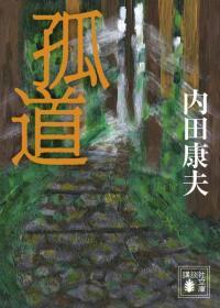 孤道 日本日文日语原版小说
