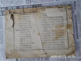 非常罕见的铜版纸教材【直隶农业讲习所农事调查报告】