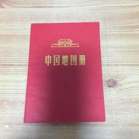 中国地图册(1966年1版,西安1印)