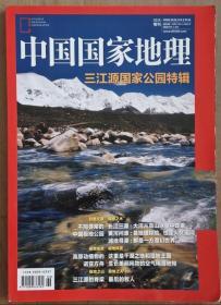 中国国家地理2016增刊.三江源国家公园特辑
