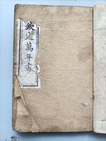 清代历书《钦定万年历》从天命年至雍正13年