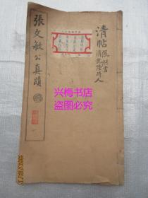 张文敏公真迹——民国13年再版