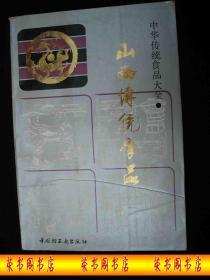 1993年出版的-----传统饮食-菜肴----【【山西传统食品】】---5100册----稀少
