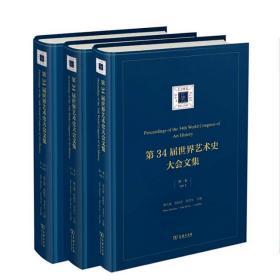 《第34届世界艺术史大会文集》(全三卷)