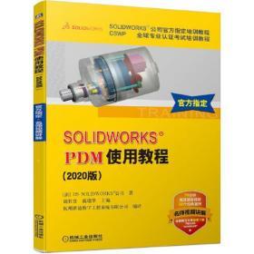 SOLIDWORKS®PDM使用教程(2020版)