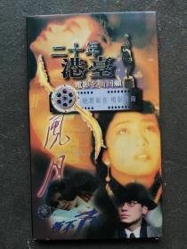 VCD2.0 双蝶装    二十年港台电影名曲回顾
