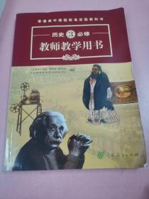 普通高中课程标准实验教科书教师教学用书. 历史.  3 : 必修
