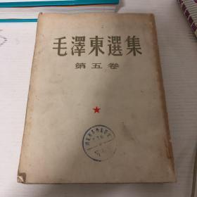 毛泽东选集.第五卷