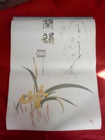 怀旧收藏挂历《2000年兰韵》双月12月全 忠元工笔画尺寸58*42cm