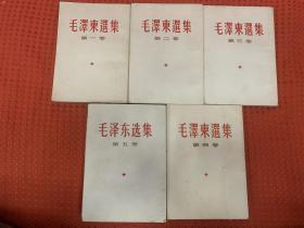 毛泽东选集,五本五卷一套全,繁体竖版,全品未阅