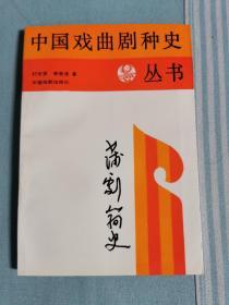 中国戏曲剧种史丛书•蒲剧简史