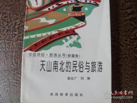 当代著名中国作家、翻译家巴**金签名藏书,(保真)