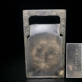 旧藏 端石梅花坑龙纹门字文房手抄砚
