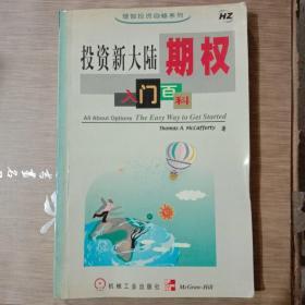 投资新大陆:期权入门百科